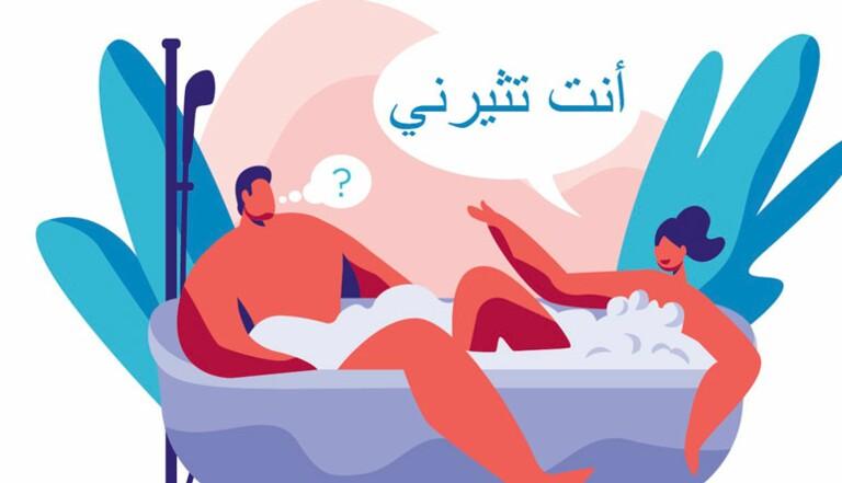 Sexe : comment s'envoyer en l'air quand on ne parle pas la même langue?
